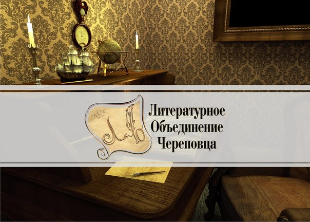 Литературное Объединение Череповца